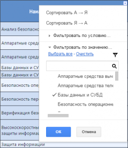 Filter_dropdown